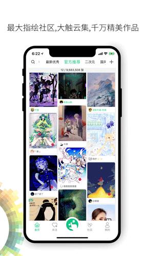画吧app截图1