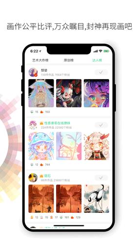 画吧app截图5