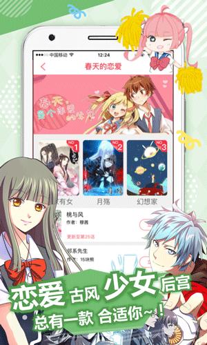 麦萌漫画app截图5
