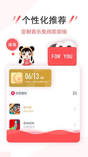 幻音音乐app功能