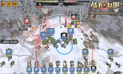 战争与征服2