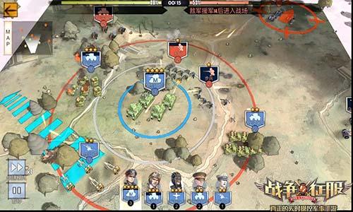 战争与征服5