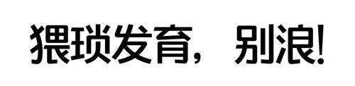 赤潮自走棋4