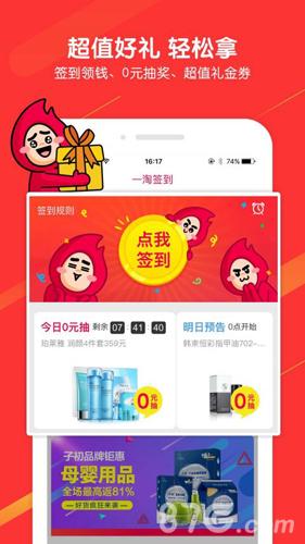 一淘app1