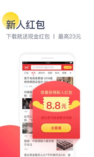 今日十大热点app截图1