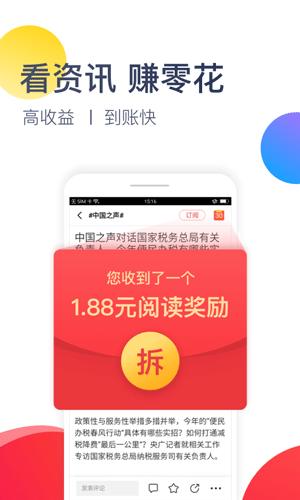 今日十大热点app截图4