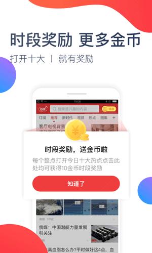 今日十大热点app截图3
