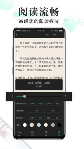 豆豆免费小说app截图4