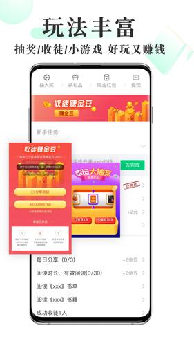 豆豆免费小说app截图2