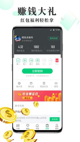 豆豆免费小说app截图3