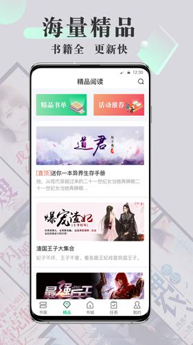 豆豆免费小说app截图5