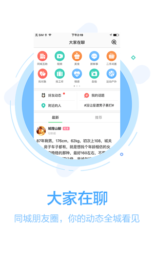 108社區app截圖1