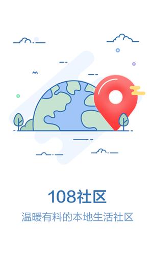 108社区app截图3