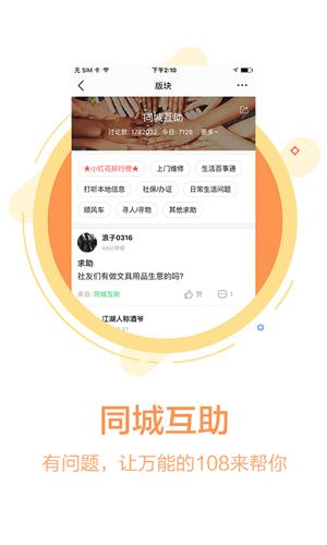 108社區app截圖4