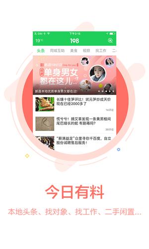 108社區app截圖5