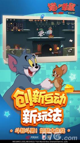 猫和老鼠:欢乐互动截图2