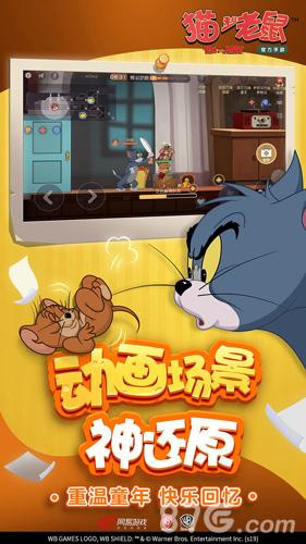 猫和老鼠特权礼包试玩截图4