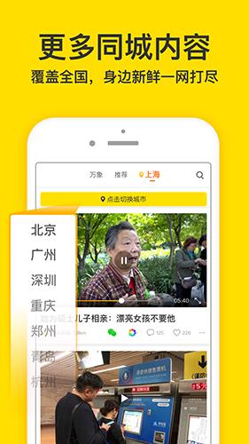 梨視頻app截圖4