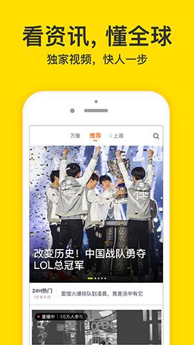 梨視頻app截圖1