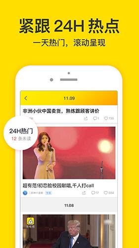 梨視頻app截圖2