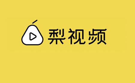 梨視頻app特色
