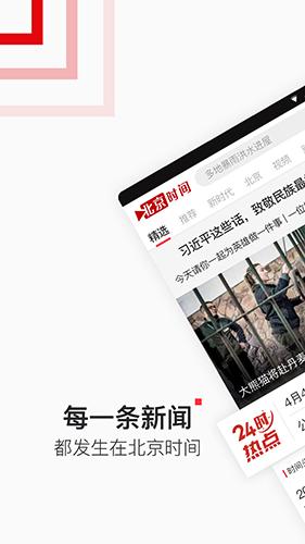 北京時間app截圖1