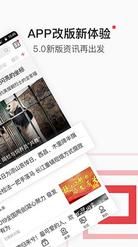 北京時間app截圖2