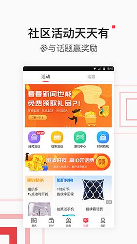 北京時間app截圖3