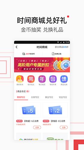 北京時間app截圖5