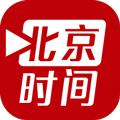 北京時間app