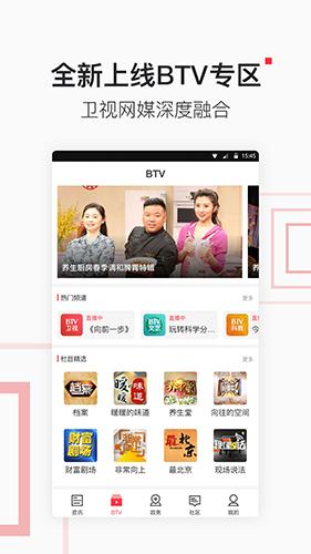 北京時間app功能