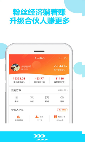 返利優惠券聯盟app截圖2