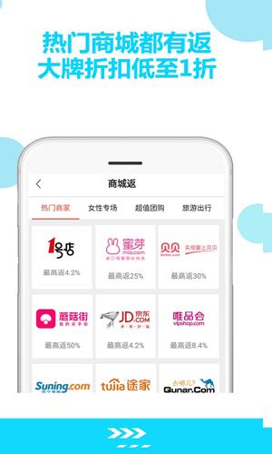 返利优惠券联盟app截图3