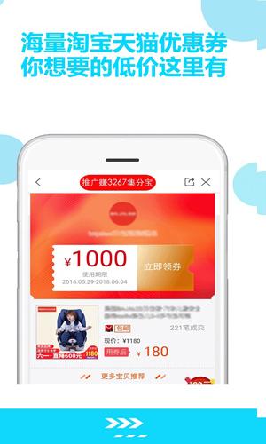 返利优惠券联盟app截图4