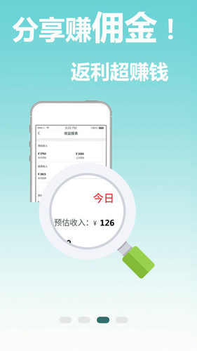 返利优惠券联盟app1