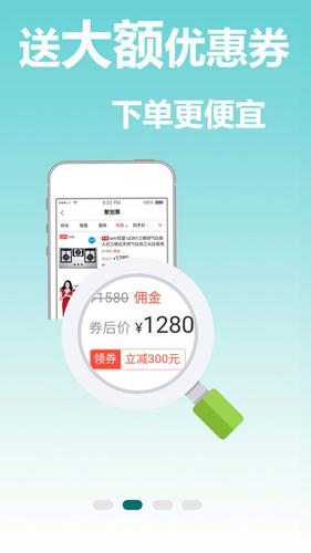 返利优惠券联盟app2