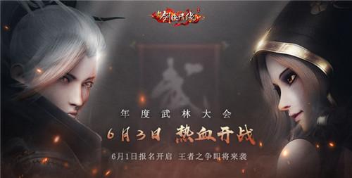 剑侠情缘7