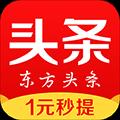 東方頭條app