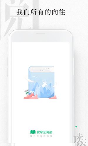 爱奇艺阅读app1