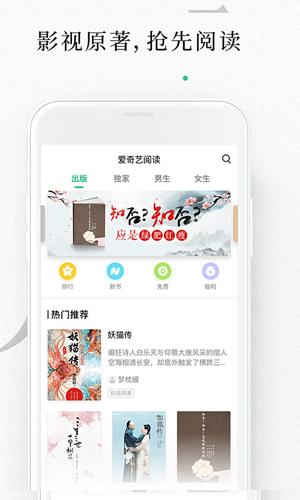 爱奇艺阅读app2