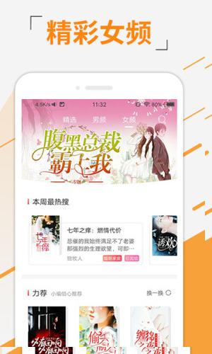 豆豆免费小说app1