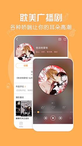 菠萝饭app截图5