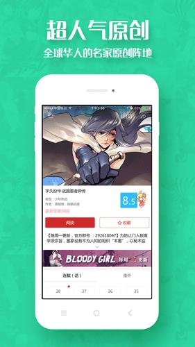 動漫屋app截圖1