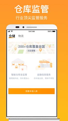 賣好車app截圖2