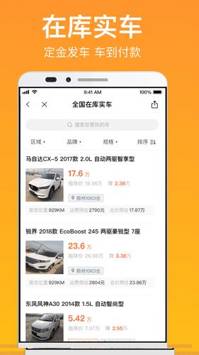 賣好車app截圖4