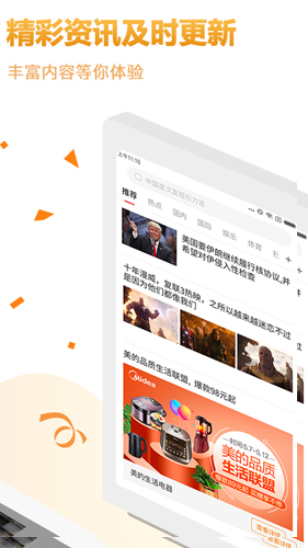 淘頭條app最新版截圖4