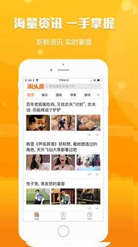 淘頭條app最新版1