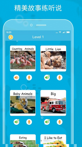 伴鱼绘本app4