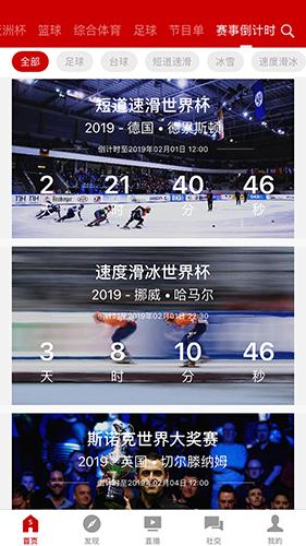 央視體育app截圖4