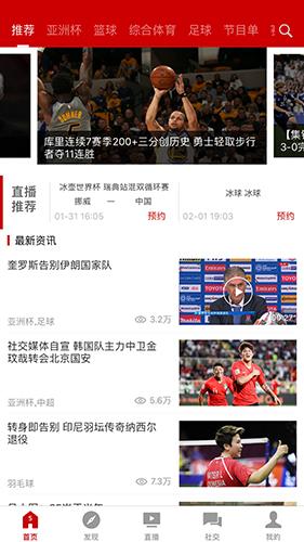 央视体育app功能